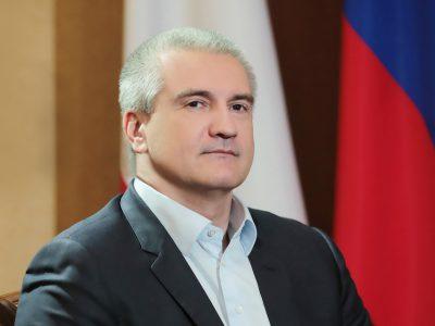 Аксёнов Сергей Валерьевич