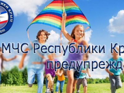 МЧС Крыма