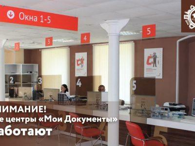 60dedcb6c6d2f8.30965912 photo 2021 07 02 10 35 42 МФЦ разъясняет информацию о работе центров и офисов «Мои Документы» в Крыму