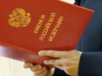 Судебная практика в Крыму