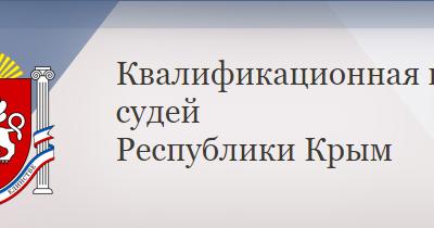 kks О назначении судей федеральных судов Республики Крым