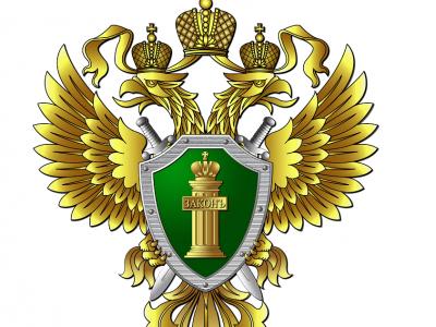 Прокуратура Крыма